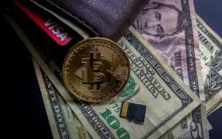 Может ли биткоин быть хорошей инвестицией?