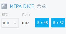 Игра DICE.