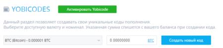 yobit код